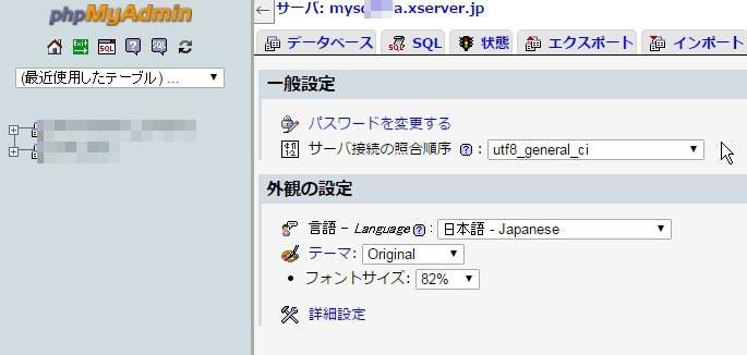 PHPMyadmin-mysqla.xserver.jp-compressed