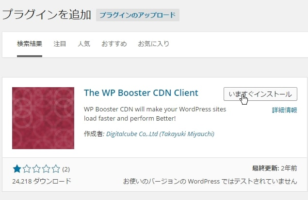 WP BoosterWordPress-compressed-1
