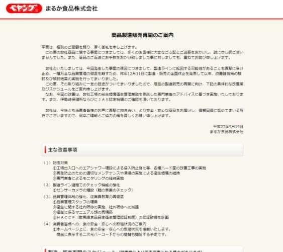 ペヤングまるか食品株式会社  http://www.peyoung.co.jp/ 平成27年5月19日