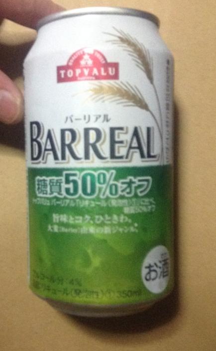 糖質50%オフ BARREAL バーリアル