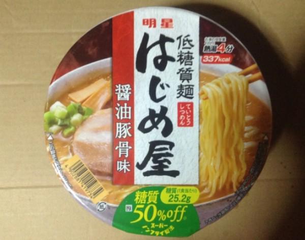 明星 低糖質麺 はじめ屋糖質50%オフ