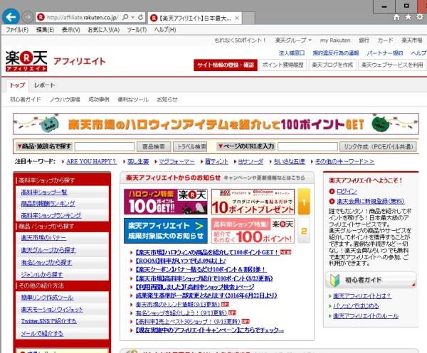http://affiliate.rakuten.co.jp/