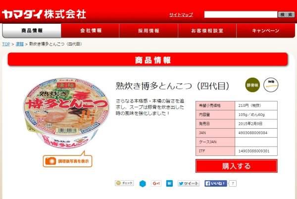 TOP > 凄麺 > 熟炊き博多とんこつ(四代目)