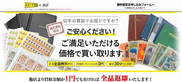https://speed-kaitori.jp/af/fun/stamp/stamp.html
