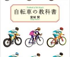 2015年6月1日から自転車の法律が変る イヤホン使うとNG?