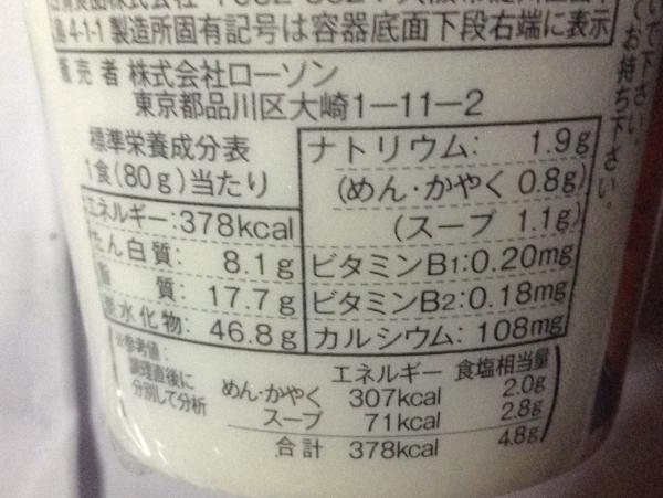 ローソンセレクト 坦坦麺 栄養成分表示