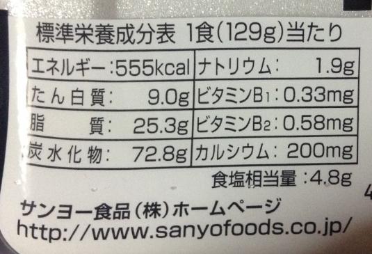 サッポロ一番オタフクお好みソース味焼きそば 栄養成分表示