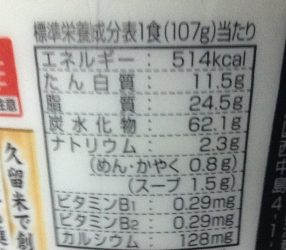 龍の家(たつのや)濃厚とんこつこく味の栄養成分表示