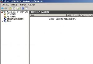 Windowsのファイアウォールの画面