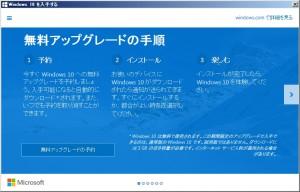 Windows10 (4)