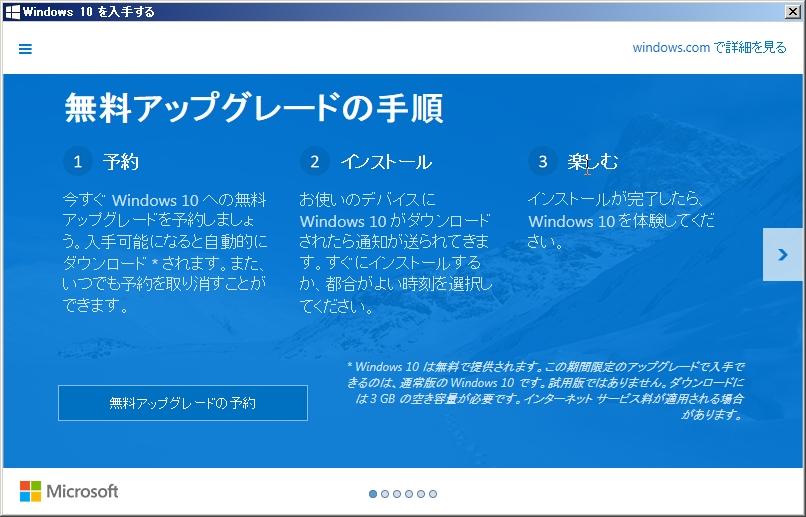Windows10にアップグレードのお知らせ?