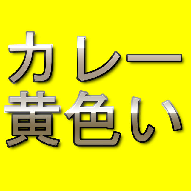 カレー黄色い