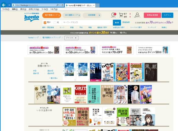 http://honto.jp/ebook.html