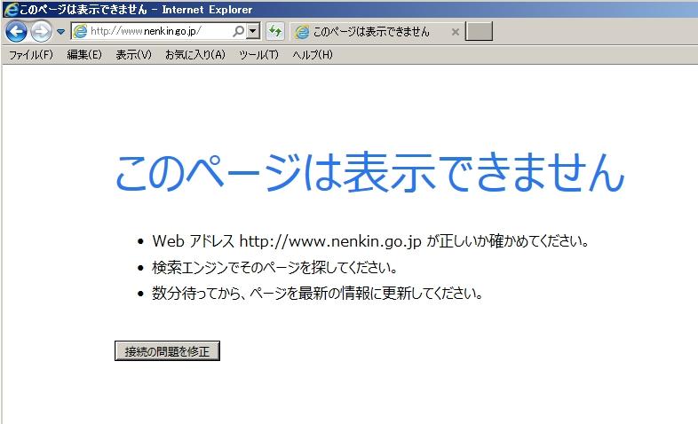 日本年金機構のサイト