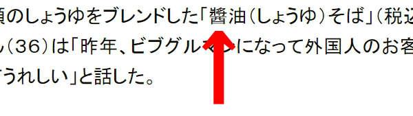 ラーメン店が世界初の一つ星 ミシュランガイド東京