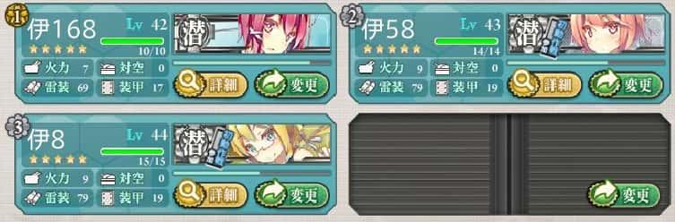 潜水艦 例:艦娘168・伊58・伊8