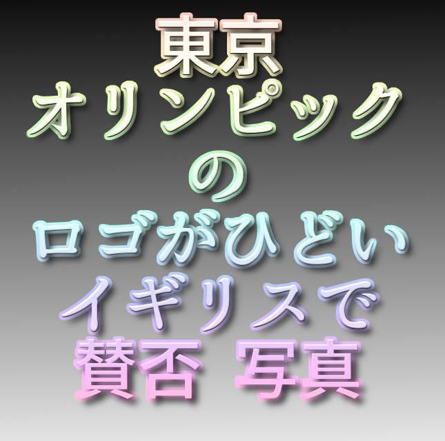 文字「東京オリンピックのロゴがひどい イギリスで賛否 写真」
