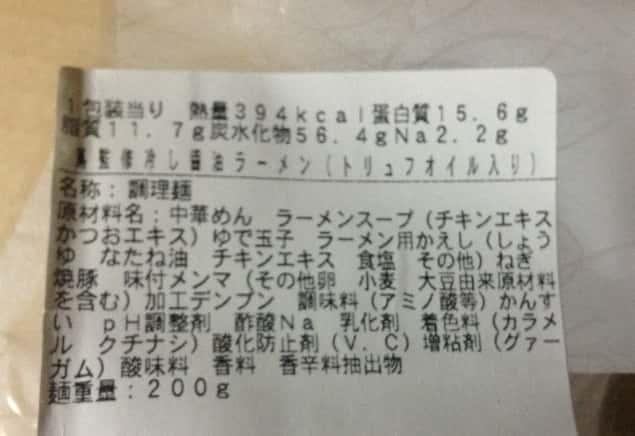 蔦監修 冷し醤油ラーメン(トリュフオイル入り)の栄養成分表示