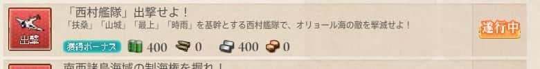 「西村艦隊」出撃せよ!