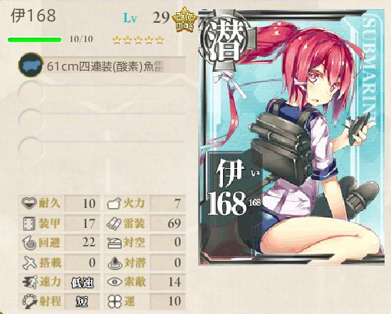 潜水艦 伊168