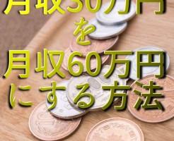 月収30万円を60万円にする方法