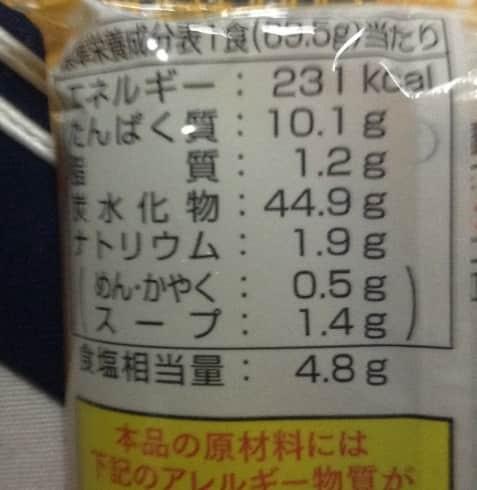 あっさり豚骨ラーメンの栄養成分表示