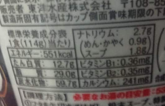 ごつもり熊本風黒マー油豚骨ラーメンの栄養成分表示