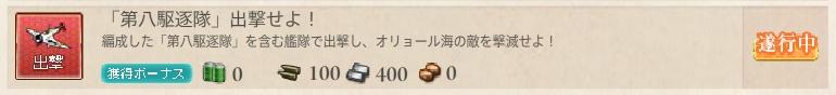 「第八駆逐隊」出撃せよ!