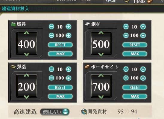 空母レシピ400-200-500-700