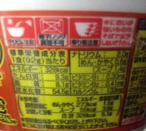 日清 麺職人 酸辣湯麺の栄養成分表示