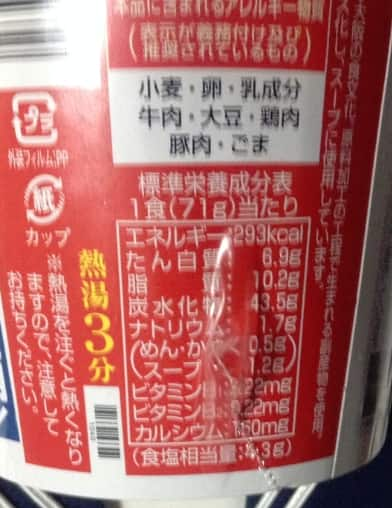 大阪ラーメン栄養成分表示