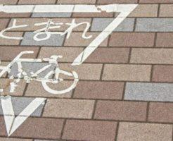 自転車の「とまれ」の表示