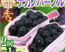 ナガノパープル|果物