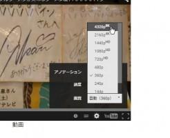 8K 動画