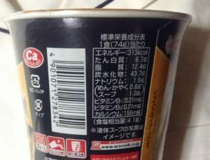 エースコック山椒風味辛味噌の栄養成分表示