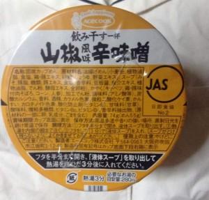 エースコック山椒風味辛味噌(カップラーメン)の上蓋パッケージ