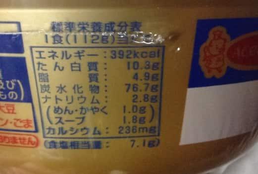 エースコック 驚愕の麺1.5玉 濃コク魚介豚骨醤油ラーメンの栄養価
