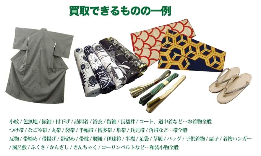 Kimono purchase