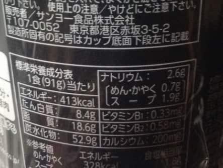 サッポロ一番 満貝 新感覚 醤油ラーメンの栄養成分表示