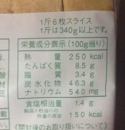 食パンの栄養成分表示