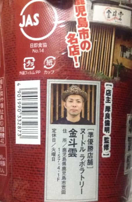 豚骨鶏魚介系の辛みそラーメン(マルちゃん)の金斗雲店主写真