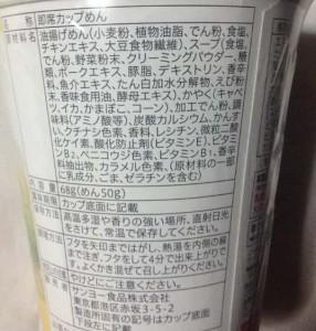 原材料表示 セブンブレミアム野菜たくさん ちゃんぽん