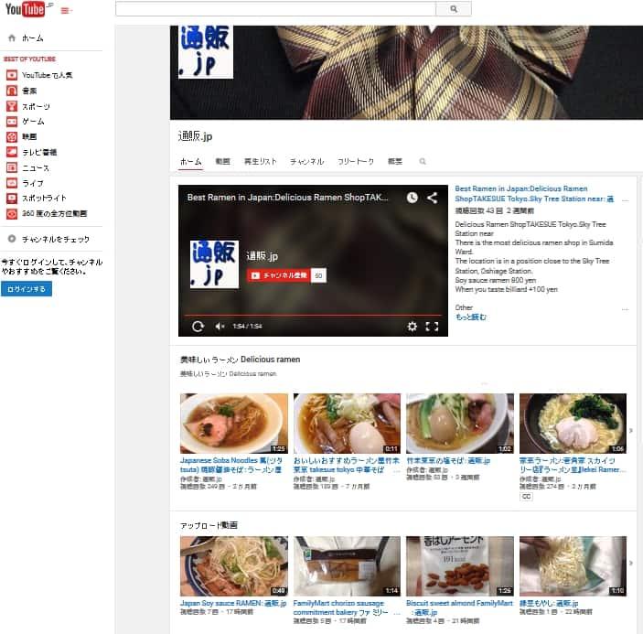 チャンネル紹介動画の追加した後の図
