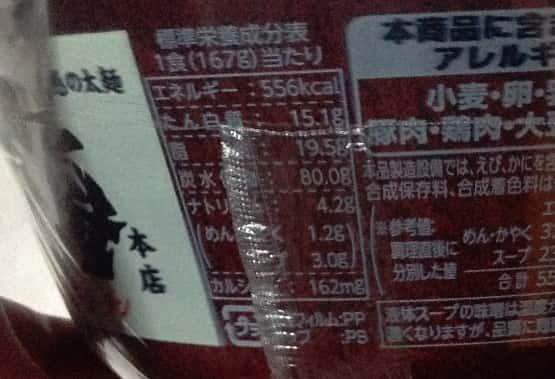 栄養成分表示 地域の名店 龍上海本店 明星(セブンプレミアム)