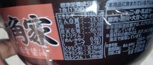 セブンプレミアム 六角家 豚骨醤油 (明星のカップラーメン)栄養成分表示