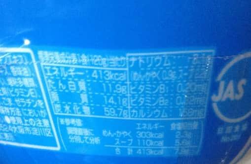 横型容器のカップラーメン:日清 麺ニッポン 横浜家系ラーメン栄養成分表示