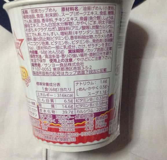 サッポロ一番 カップスター明太味とんこつ 栄養成分表示