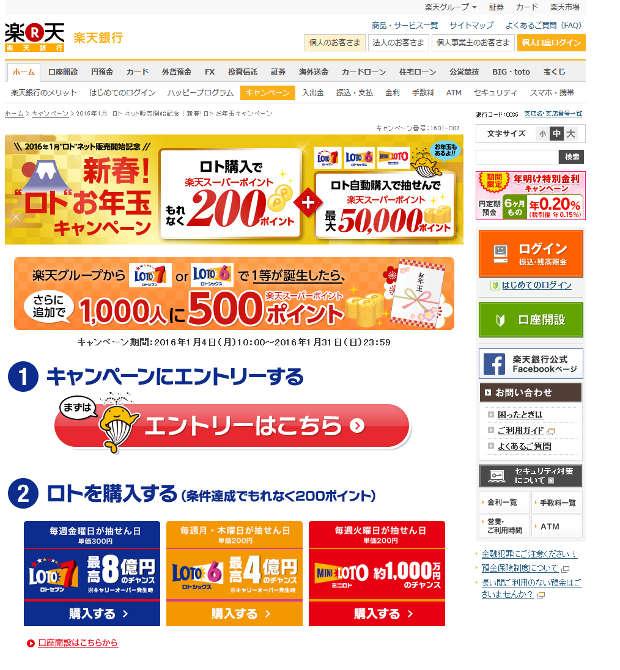 2016年1月 ロト ネット販売開始記念!新春! ロト お年玉キャンペーン  http://www.rakuten-bank.co.jp/campaign/loto-160104.html?l-id=top_z_160104_CP622