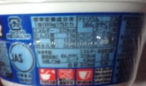 日清太麺堂々 魚介豚骨醤油 栄養成分表示