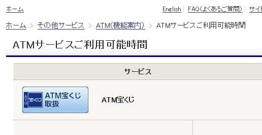 みずほ銀行ATMに関するページ